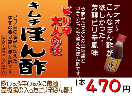 キムチポン酢02
